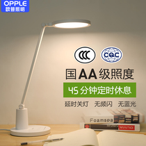 Op led desk lamp eye protection desk AA size students children learn to read insurance vision bedroom bedside lamp