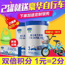 (0 yuan to try to drink)Jun Lok po milk powder 3 Le Platinum infant baby milk powder three canned 808g * 2 cans