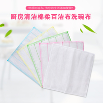 Miao 10 8 layer cloth water absorption is not easy to lose hair thickened dish cloth kitchen cloth is not easy to stick oil hundred clean cloth