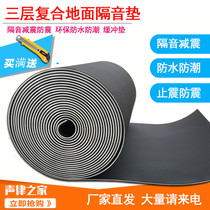 Sound insulation pad drum piano treadmill cushion Dance Room Floor Cushion shock absorption cotton
