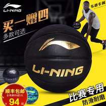 Li Ning basketball No. 7 adult blue ball children Primary School students No. 5 Outdoor CBA game special training Wade wear