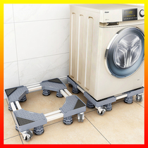 Washing machine base bracket mobile caster stent universal roller refrigerator Haier special shelf tripod