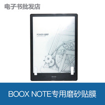 BOOX boox note 10 3-inch flexible screen dedicated High-Definition Matte film Wenshi note original film