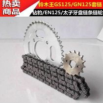Accessoires de motocyclette pertinents GS125 Prince GN125 drill leopard EN125 set chain tooth chain size chain gear