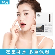 Boric acid rehydration surface film moisturizing stay up late 10 pieces box de-oil cleaning shrink pore serum dry water shortage.