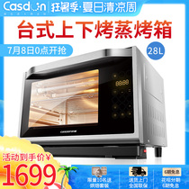 CASDON st28s-D6 household electric steamer steam oven two-in-one small desktop machine