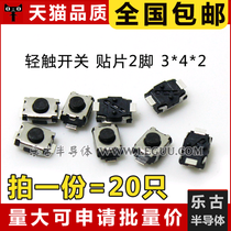 20 Touch Switch 3*4*2MM SMD 2 feet 3x4x2 2P turtle switch button keys