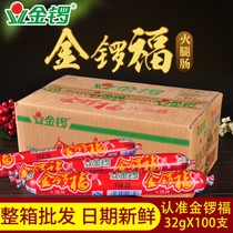 Golden gong golden gong Fu 32gX100 branch ham sausage sausage instant fast food Ham whole box wholesale