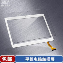 Cow screen CH DH-1096A1-PG-FPC276-V02 touch screen external screen tablet handwriting capacitive screen