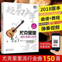 Spot super easy to use ukulele popular hits 150 first 2018 Learning ukulele textbook refers to the play music score beginners self-study tutorial books spectrum zero-based teaching popular songs