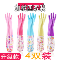Winter dishwashing gloves female home service rubber kitchen durable laundry plastic cleaning plus velvet thick waterproof winter