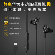 Huawei CM-Q3 original active noise reduction headphones 3 generation mate9 10 P20 pro type-c mobile phone headset mate10