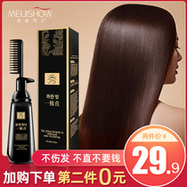 Straight hair cream a comb straight free clip permanent stereotypes plant straightening cream female pure wash straight hair home softener hair