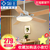 King ceiling fan light restaurant fan light living room bedroom home simple modern ceiling one with a fan of the chandelier
