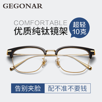 Joker Xue with glasses ultra-light pure titanium with myopia eyes male tide big face alloy glasses frame half-frame glasses frame