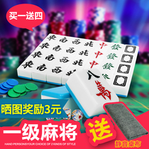 First Class household boutique Mahjong brand 40 42 44th medium size Sichuan hand rubbing Mahjong card Gift