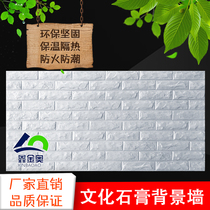 Artificial culture brick plaster culture brick antique culture brick white brick white culture brick culture brick 120*60