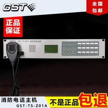 Gulf fire telephone switchboard GST-TS9000 into the cabinet dedicated telephone host GST-TS-Z01A