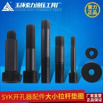 SYK-8 hydraulic hole opener accessories large rod small rod nut washer SYK-15 hydraulic rod