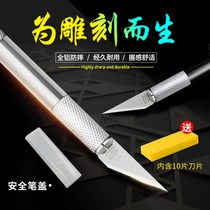 Hand model carved blade cutting film board rubber plastic repair scratch edge engraved paper cut paper knife durable