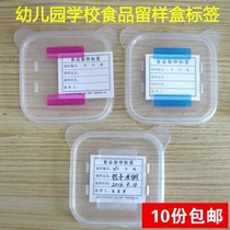 Food food sample box label kindergarten school cafeteria Sample Box special label paper stickers stickers