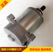 Applicable to Suzuki Motorcycle Yun Cai QS100T starter motor Li Cai QS125T-2A 4B starter motor
