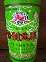 Chaoshan Shantou fish sauce factory special fish sauce Shantou special seasoning seasoning products early soup pickle