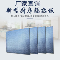 Household refrigerator insulation board high temperature fire stove insulation board oil plate kitchen fire insulation board can be customized