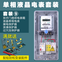 LCD single-phase meter with leakage protection surge electronic energy meter fire meter 1 double door distribution box popularity