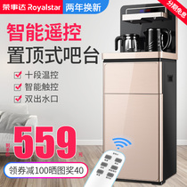 Rong Shida drinking fountains home vertical automatic water bucket new Smart Remote Desktop tea machine
