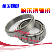 Harbin HRB tapered roller bearing 32003X 32004X 32005X 32006X 32007X
