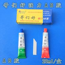 Buddy good strength AB glue super sticky car motorcycle home appliances metal repair universal strong transparent glue