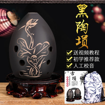 (Charm)Ancient Eight hole black pottery musical instruments adult students beginners portable hand pottery