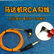 Motor Tattoo machine Tattoo pen hook line ultra-fine RCA elbow power Connection Hook line tang ancient tattoo equipment