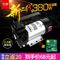 Positive and reverse electric pump 12v24v220v self-suction pump DC pump Diesel pump tanker fuel pumping device