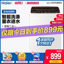 haier Haier 8 kg kg small washing machine automatic household pulsator quarters elution one EB80M019