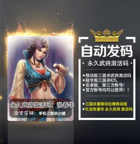 Mobile phone recast qualifying mobile version of the package Zhang Chunhua permanent generals Activation Code