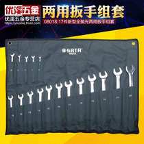 Shi Da tools dual-use Mei Kai Mei 23 sets of wrenches Auto Repair Tool Set wrench combination 09027
