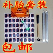 Tire Repair Tool Set motorcycle electric tricycle bicycle crowbar pry tire stick file Stick glue cold glue