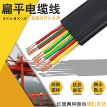 Crane 5T driving Special flat cable Line 3*4 6*1 5 nine core GB copper core with double wire spot