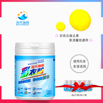 Hefryson color powder cleaning Yangmei juice lottery laundry liquid bleach bleach baby home go yellow stains