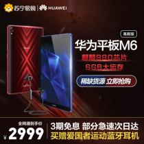 (Spot speed hair) Huawei tablet M6 8 4-inch high-energy version of the game tablet 2K HD 6GB big run to eat chicken king Phantom Blue full Netcom Suning flagship store