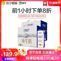 Mengniu terunsu pure milk Tetra slim 250ml * 16 boxes * 2
