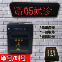 Simple queuing machine small pickup machine automatic paper breaker printer Call Screen Hospital Clinic ticket pick-up machine