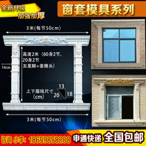 GRC Roman column mold European-style square with flower window sets line railing mold Roman Window column window mold