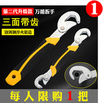 Universal wrench set pipe wrench Germany multi-purpose multi-purpose self-locking hand-breaking hand tools hardware wrench