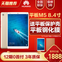 (Straight down 200 yuan shun Fung on the same day) Huawei Huawei Tablet M5 8.4 4G can talk 2K full netcom mobile phone WiFi tablet Android tablet eating chicken tool