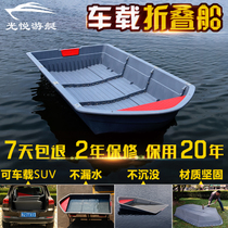 ppr car combination boat folding boat plastic boat Road fishing boat portable stitching boat split boat boat