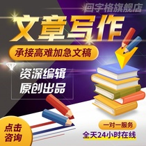 Writing essays writing essays speech reading sense Report Analysis Taobao copywriter planning English ghostwriter