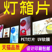 Advertising light photo inkjet light box poster Rab advertising light soft film UV light frameless canvas